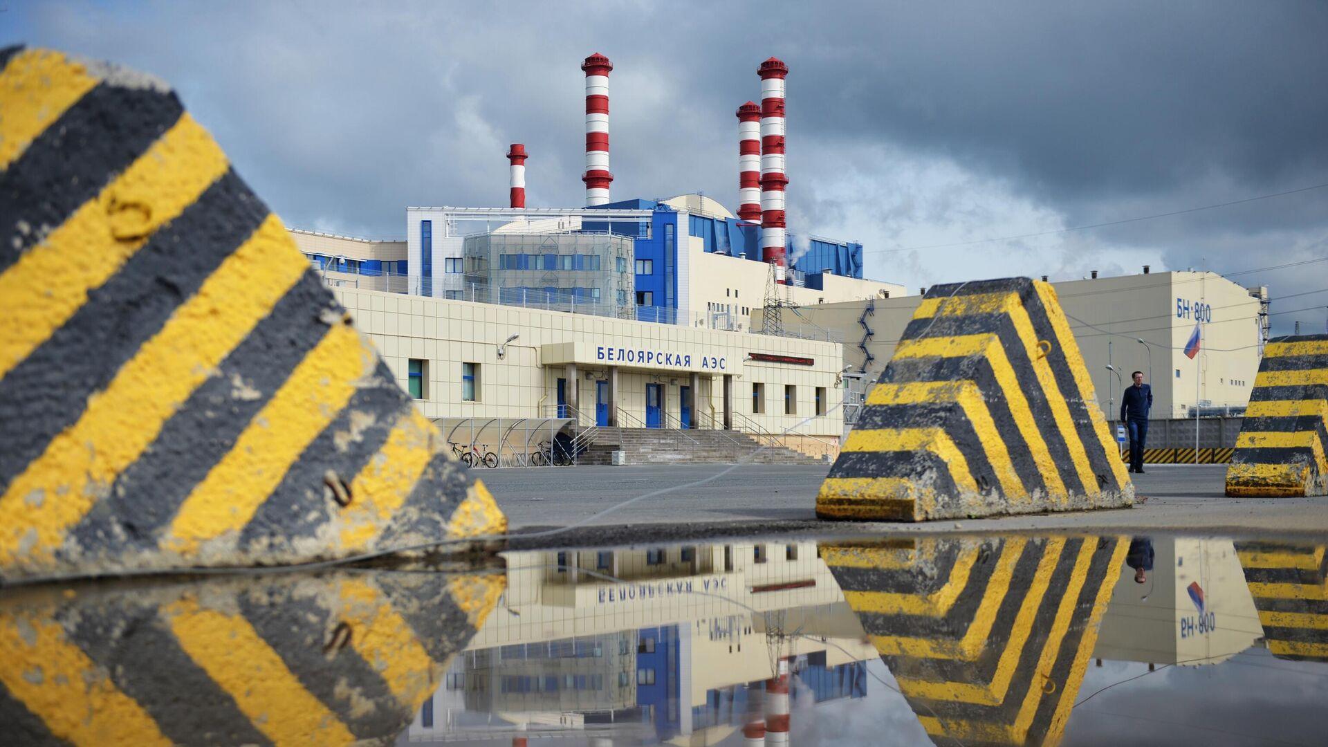 Белоярская атомная электростанция - РИА Новости, 1920, 21.09.2021
