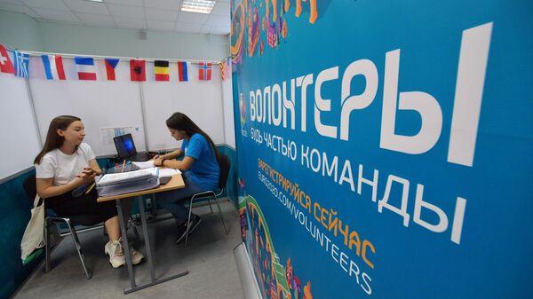 Волонтерский центр ЕВРО-2020 в Санкт-Петербурге