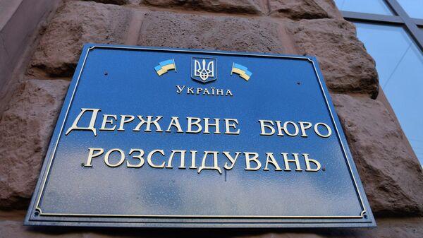 Табличка на здании Государственного бюро расследований Украины