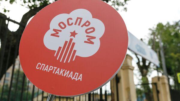Спартакиада Моспром