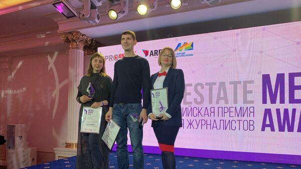 Журналисты РИА Недвижимость победили в конкурсе PROEstate Media Awards 2019