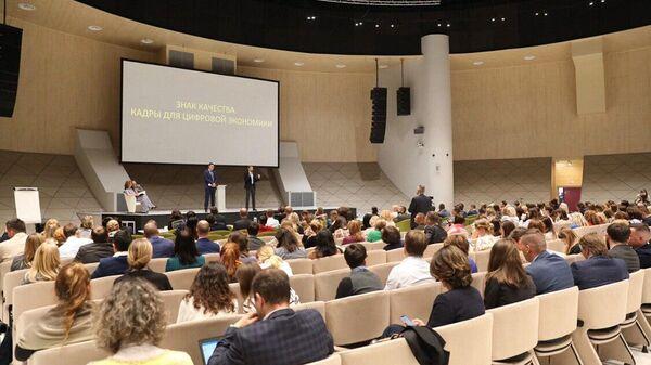 Вручение знака качества Кадры для цифровой экономики шести образовательным программам в сфере цифровой экономики