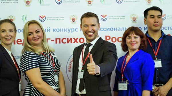 Участники конкурса Педагог-психолог России 2019