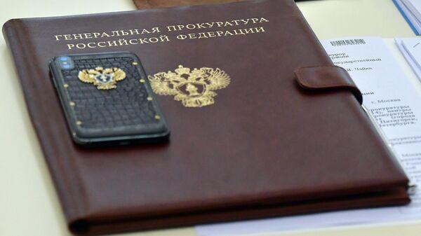 Заседание коллегии Генпрокуратуры РФ
