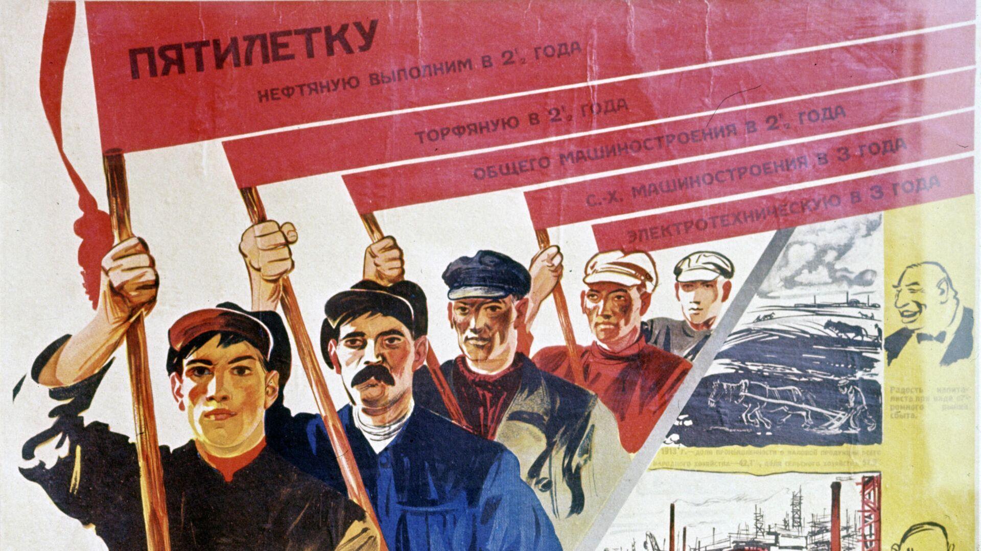 Плакат 1930 года из экспозиции Центрального музея Революции СССР - РИА Новости, 1920, 09.12.2020