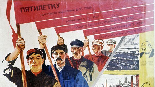 Плакат 1930 года из экспозиции Центрального музея Революции СССР
