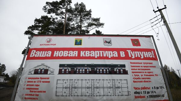 Информационный стенд о строительстве домов в Тулуне