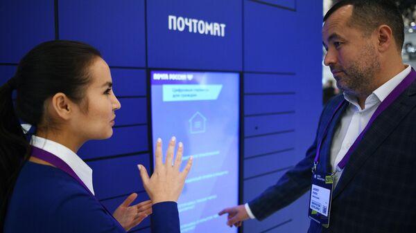 Автоматизированный комплекс хранения и выдачи товара почтомат на стенде Почты России на выставке в рамках Московского международного форума Открытые инновации