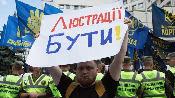 Участник протестной акции против отмены закона о люстрации у Конституционного суда в Киеве