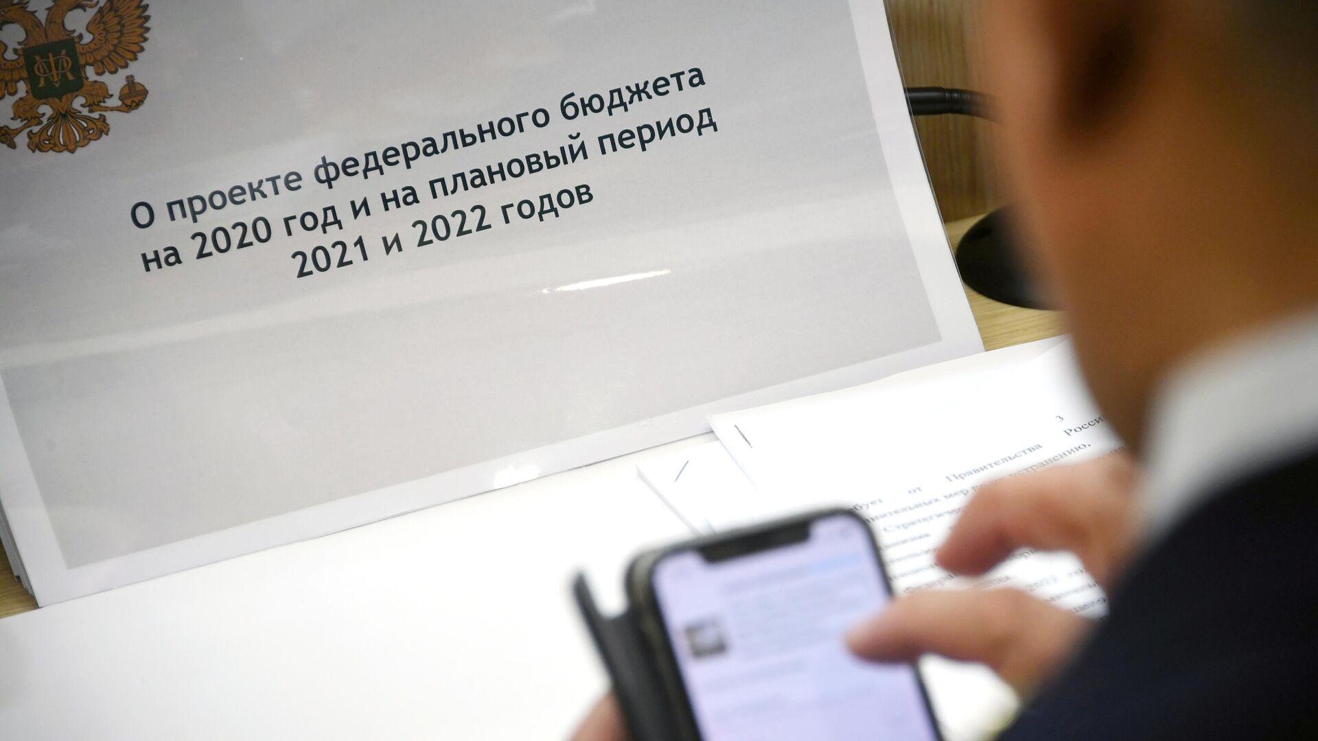 Проект федерального бюджета на 2020 год и на плановый период 2021 и 2022 годов - РИА Новости, 1920, 15.09.2020