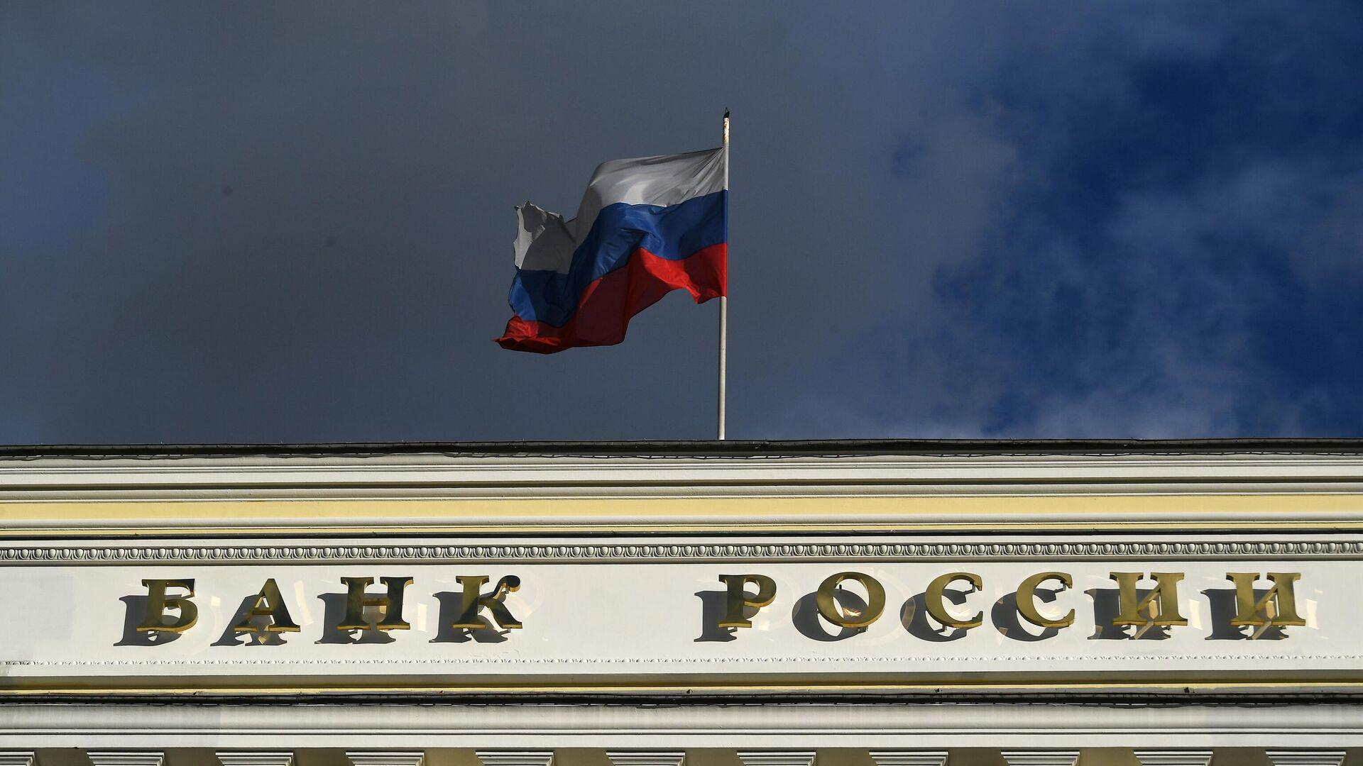 Здание Центрального банка РФ в Москве - РИА Новости, 1920, 10.09.2021