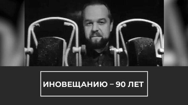 Российскому иновещанию - 90 лет