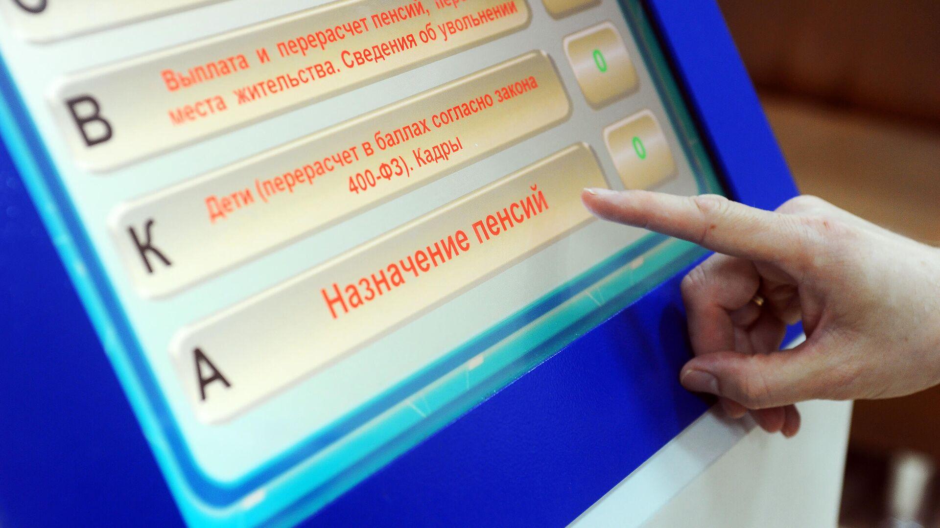 Терминал электронной очереди в клиентском зале Пенсионного фонда России  - РИА Новости, 1920, 11.12.2020