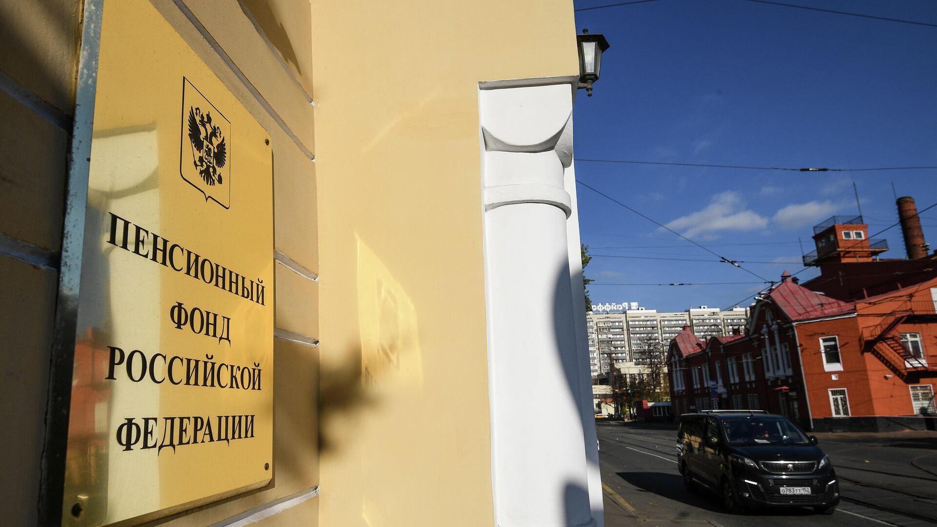Табличка на здании Пенсионного фонда Российской Федерации - РИА Новости, 1920, 25.02.2021