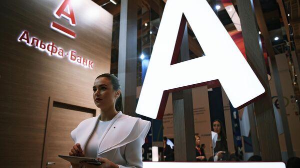 Стенд банка Альфа-банк