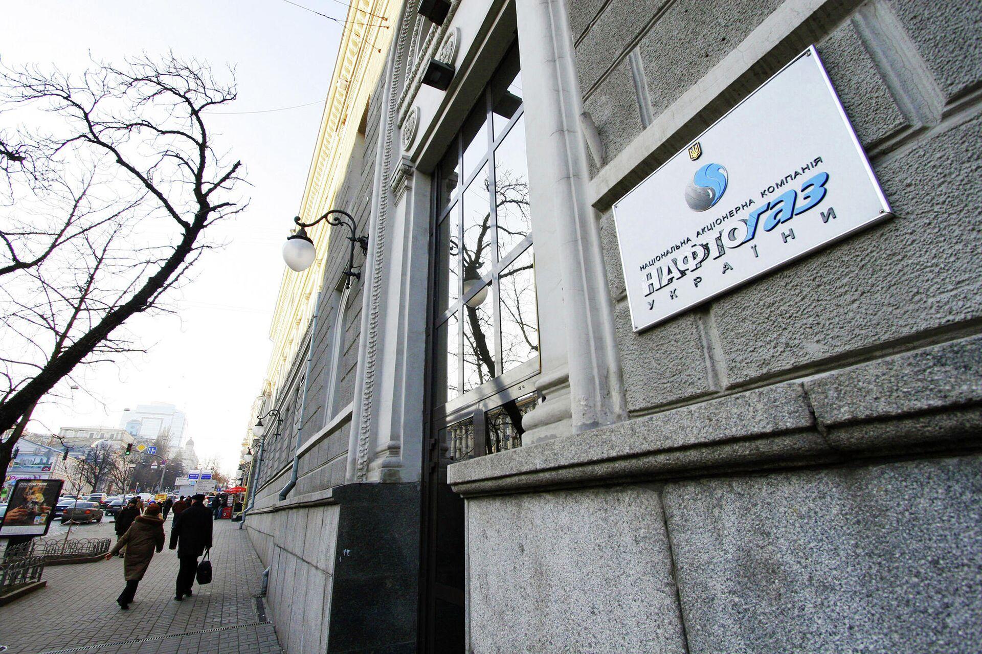 Офис компании Нафтогаз в Киеве - ПРОФИ Новости, 1920, 13.10.2021