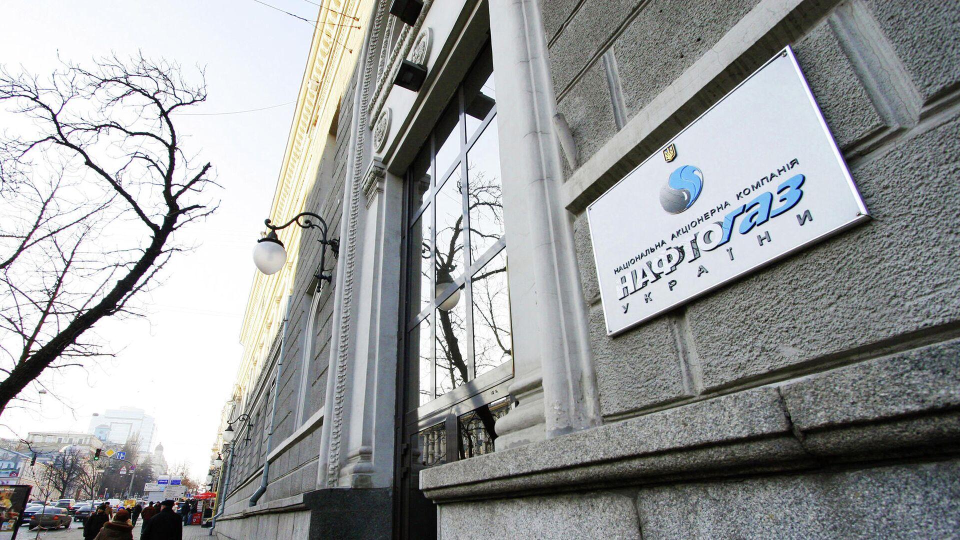 Офис компании Нафтогаз в Киеве - РИА Новости, 1920, 28.04.2021