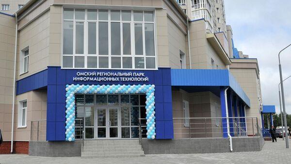 Омский региональный парк информационных технологий