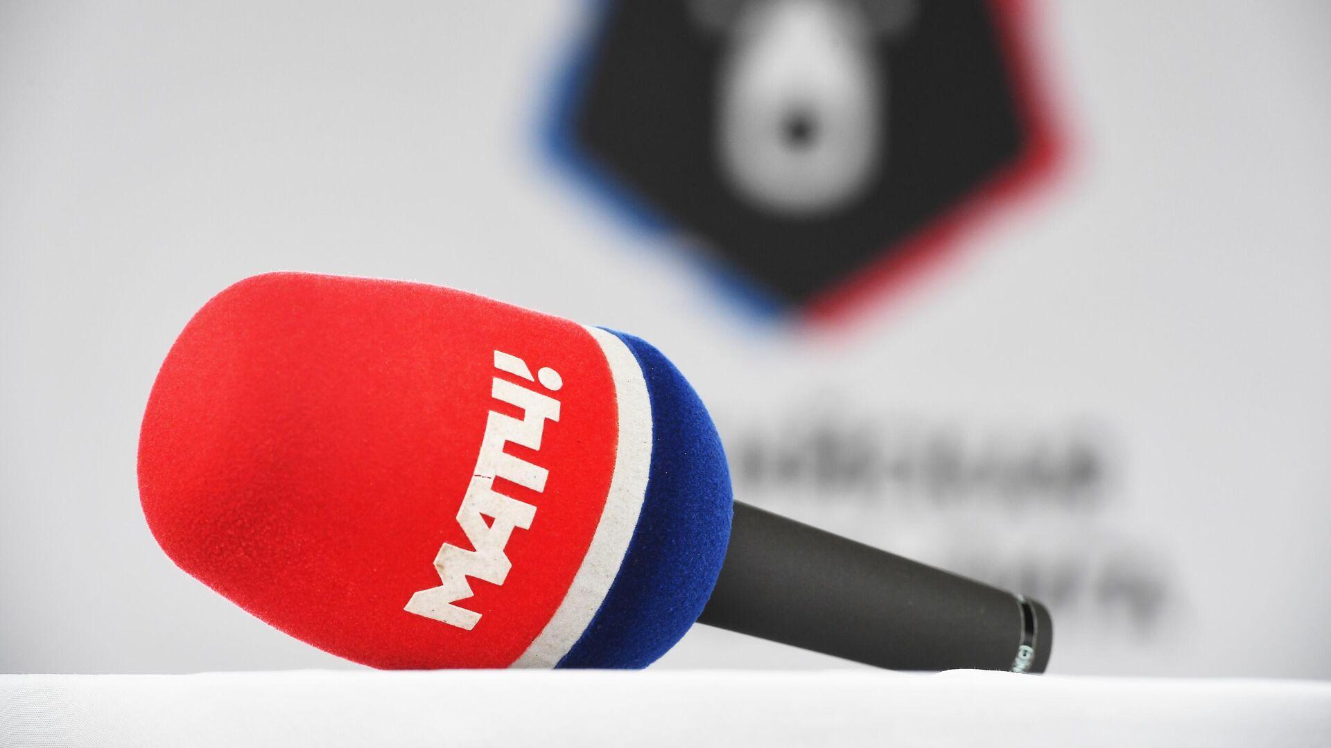 Микрофон с логотипом телеканала Матч и новый бренд российской футбольной премьер-лиги - РИА Новости, 1920, 10.09.2021