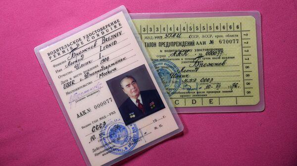Лот аукционного дома Литфонд – водительское удостоверение Леонида Брежнева и талон предупреждений.