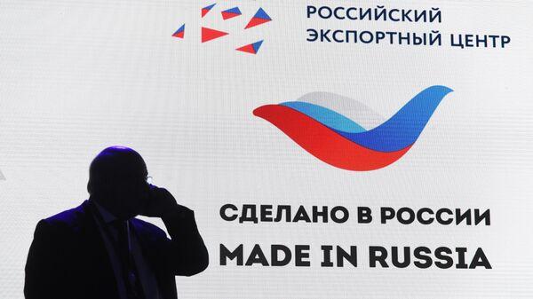 На Международном экспортном форуме Сделано в России