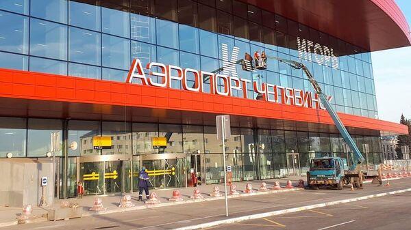 Международный аэропорт Челябинск