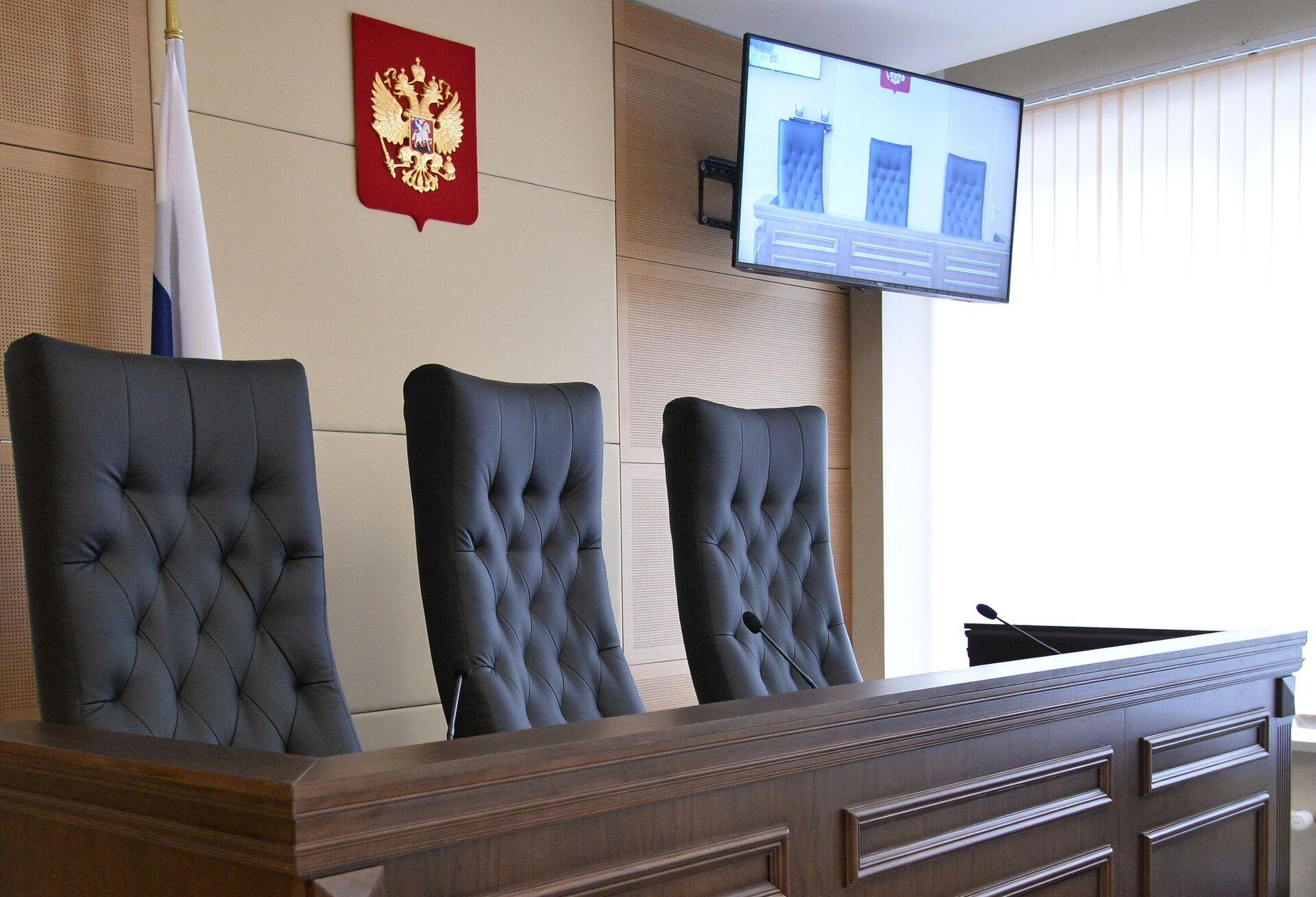 Кресла для судей в зале заседаний - РИА Новости, 1920, 08.10.2021