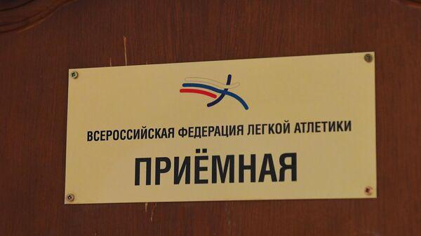 Табличка приемной Всероссийской федерации легкой атлетики