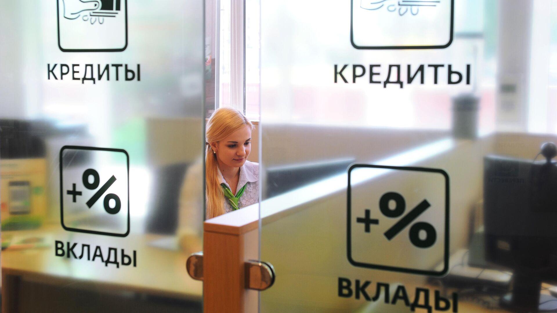 Менеджер в офисе по обслуживанию физических лиц ПАО Сбербанк - РИА Новости, 1920, 30.07.2021
