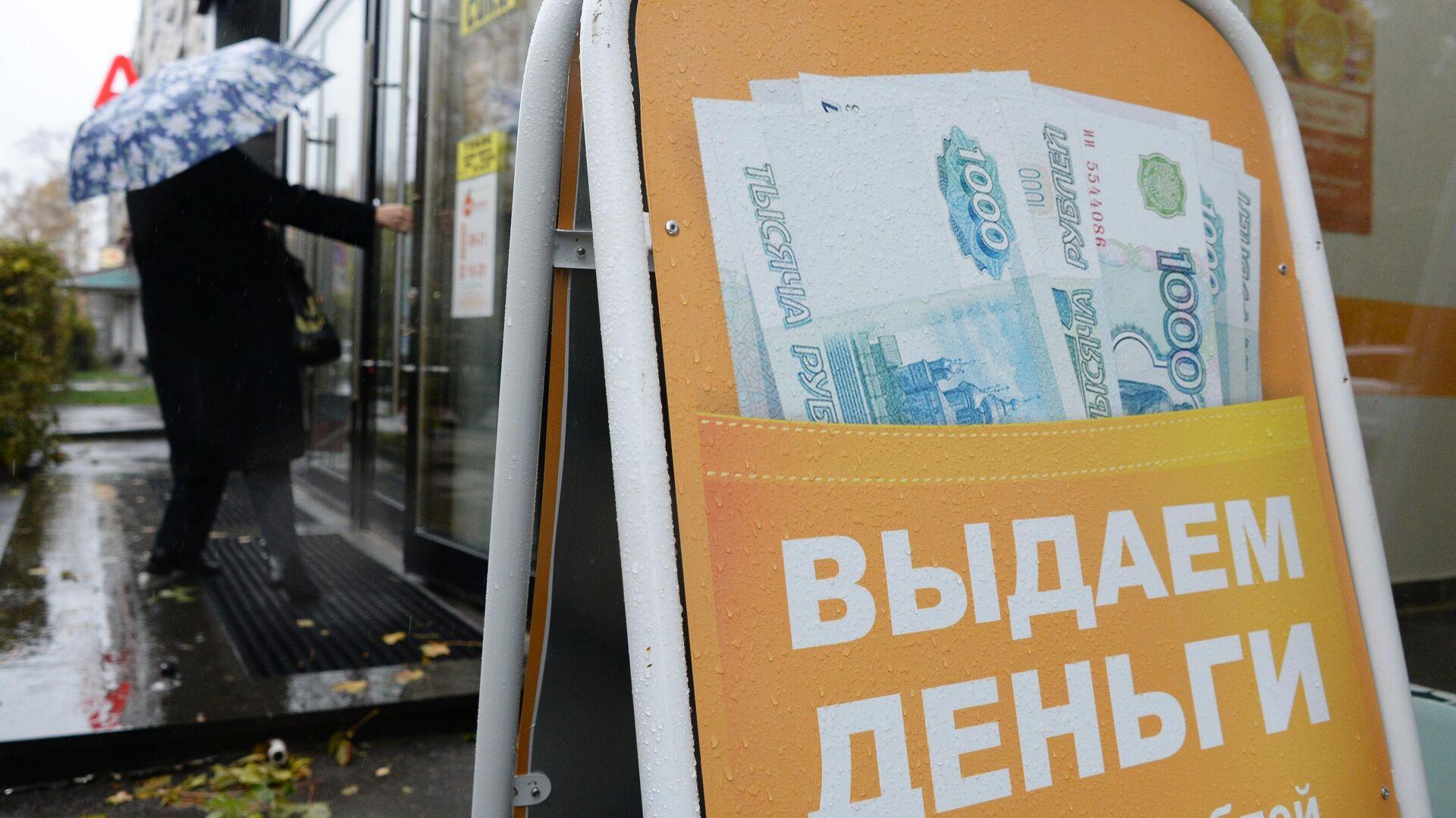 Вывеска о быстрых займах на улице Москвы - РИА Новости, 1920, 05.10.2021