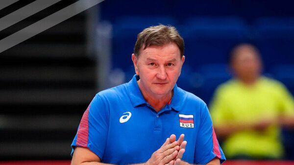 Главный тренер женской сборной России по волейболу Серджио Бузато
