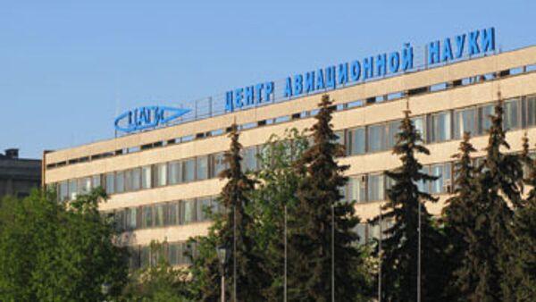 Центральный Аэрогидродинамический институт (ЦАГИ) в Жуковском