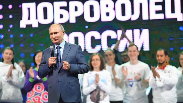 Президент РФ Владимир Путин выступает на закрытии форума Доброволец России. 5 декабря 2019