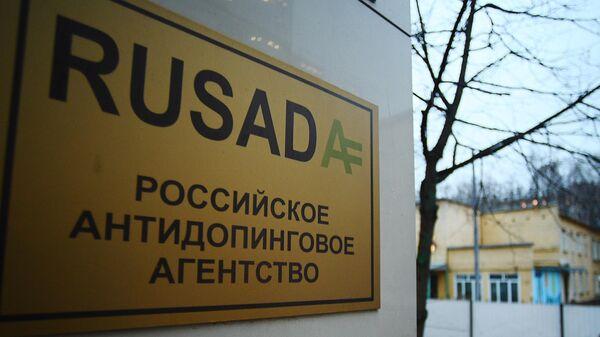 Табличка Национальной антидопинговой организации РУСАДА на здании в Москве, где прошла пресс-конференция, посвященная итогам заседания исполкома Всемирного антидопингового агентства (WADA) в Лозанне.