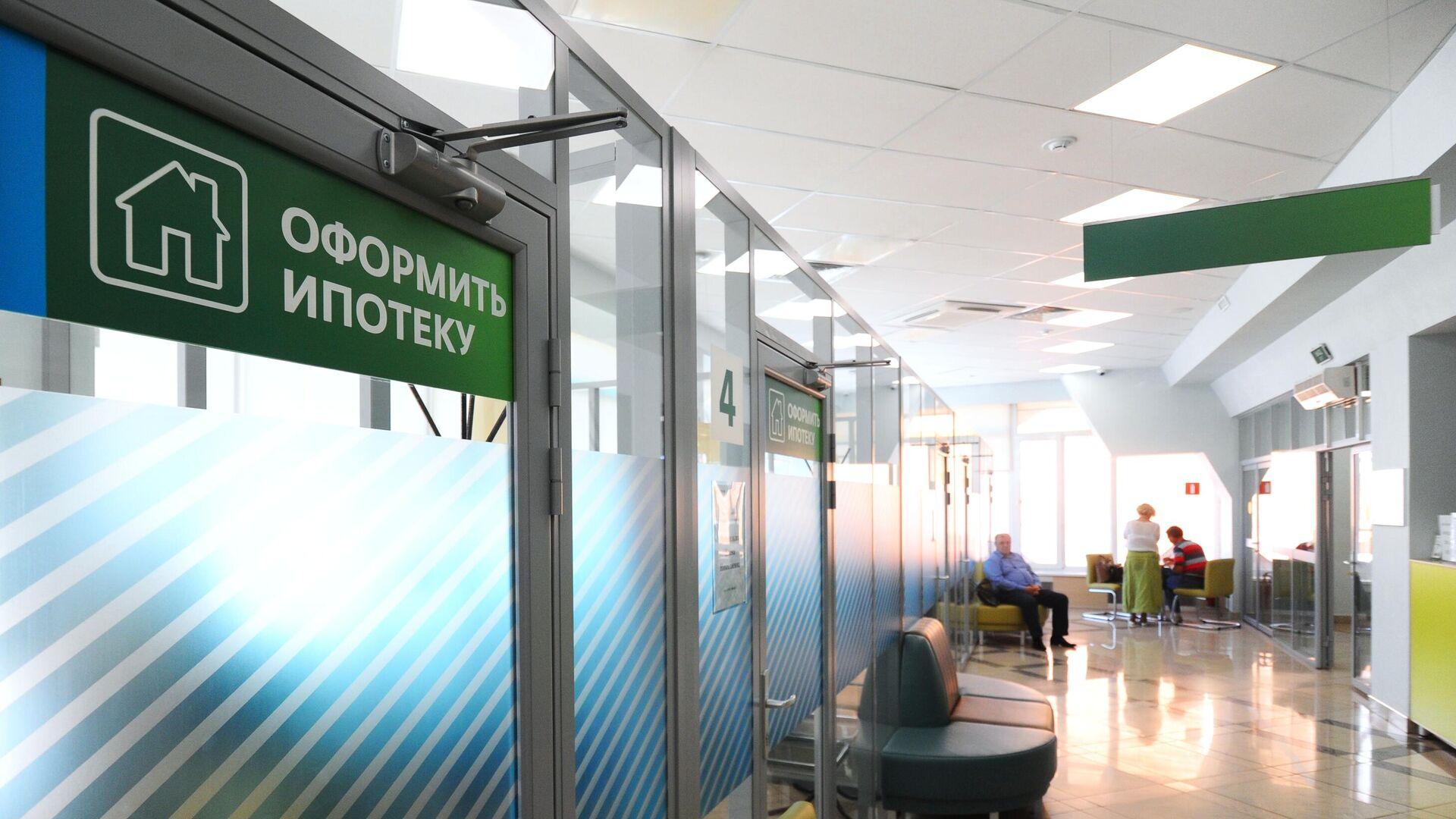 Центр ипотечного кредитования в отделении ПАО Сбербанк - РИА Новости, 1920, 11.02.2021