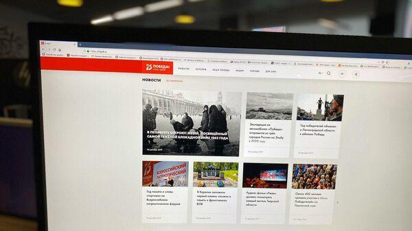 Официальный сайт 75-летия Победы в Великой Отечественной войне