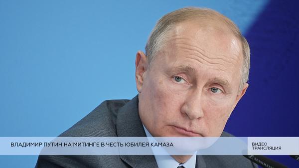 LIVE: Владимир Путин на митинге в честь юбилея КАМАЗа