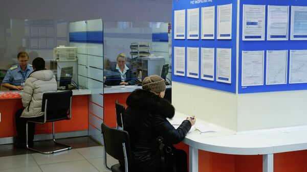 Посетители в инспекции Федеральной налоговой службы
