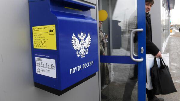 Отделения почтовой связи нового формата в Москве