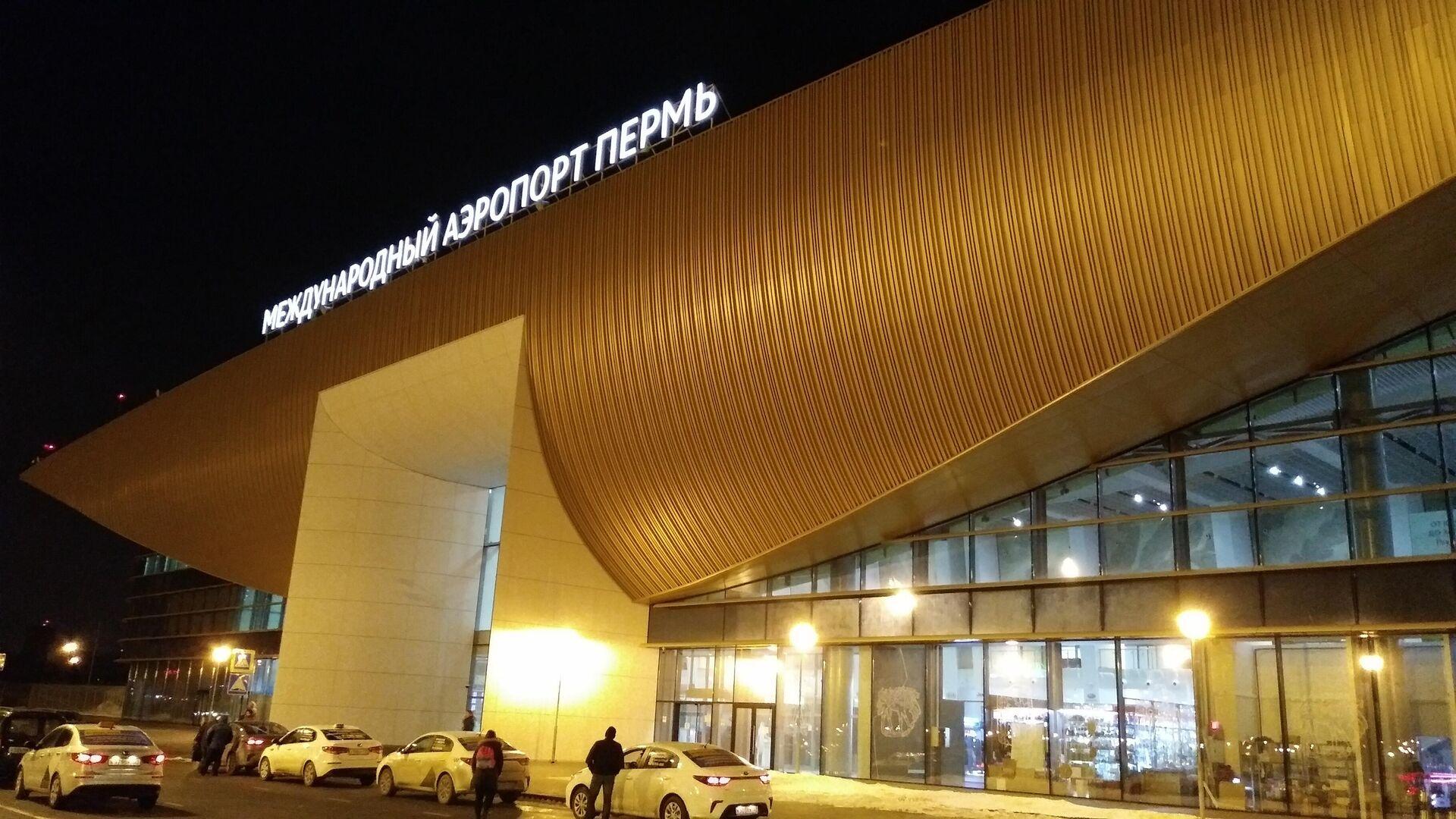 Пермский аэропорт Большое Савино - РИА Новости, 1920, 03.03.2021