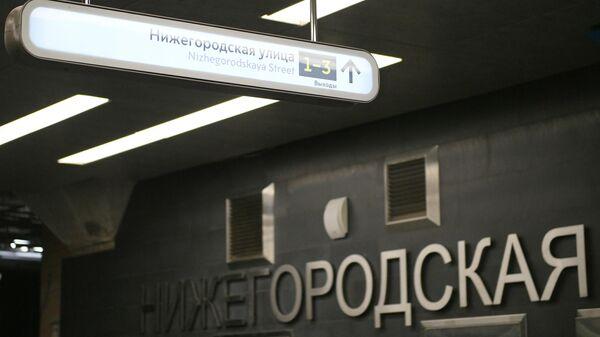 Строительство станции метро Нижегородская в Москве