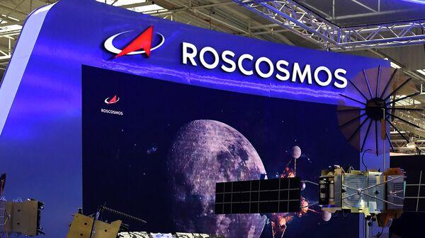 Павильон Роскосмоса