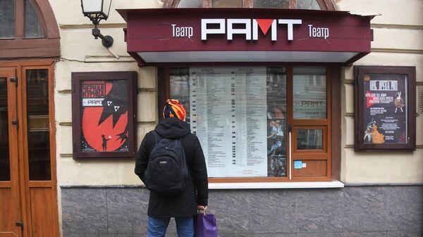 Билетная касса Российского Академического Молодежного Театра в Москве