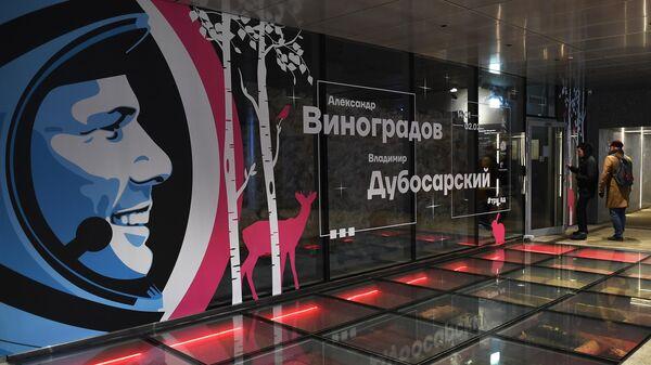 Открытие обновленного Подземного музея в парке Зарядье