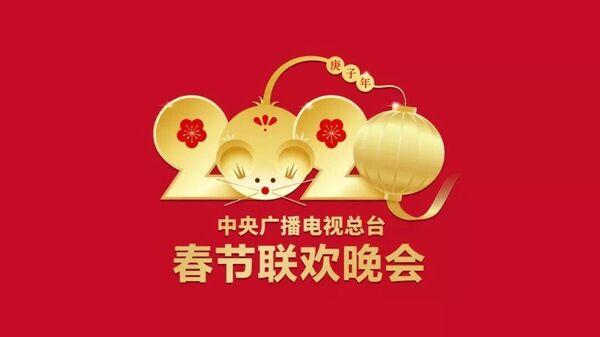Петербург впервые устроит трансляцию новогоднего гала-концерта из Китая