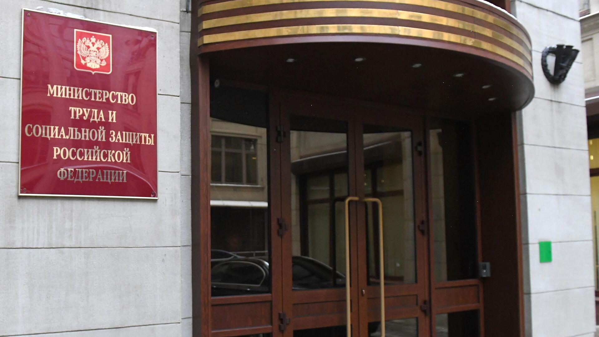 Вход в здание министерства труда и социальной защиты РФ в Москве - РИА Новости, 1920, 01.10.2021