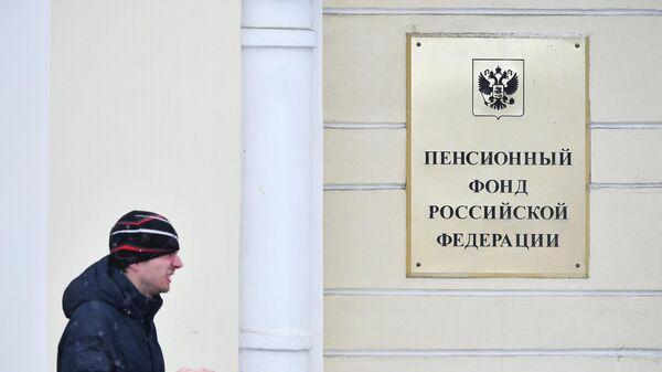 Табличка на здании Пенсионного фонда РФ в Москве
