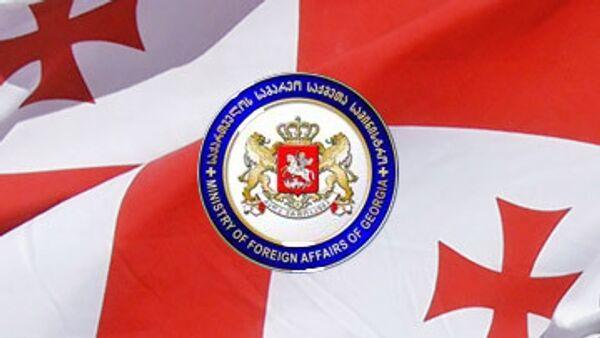 Министерство иностранных дел Грузии