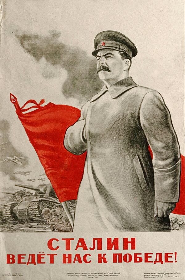 Сталин ведет нас к победе!. 1943 год.