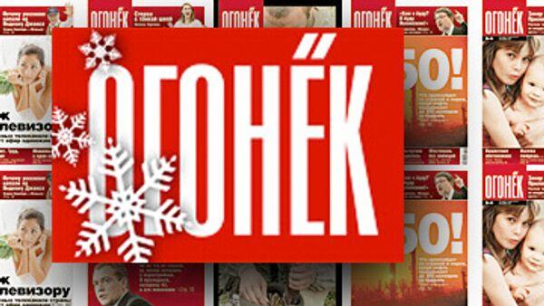 Путин поздравил журнал Огонек с юбилеем